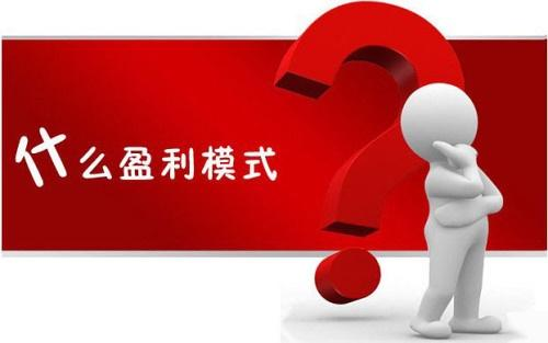 u=1947273741,1418487821&fm=26&gp=0.jpg 赚钱的模式是什么?  产品 服务 引流 客户 第1张